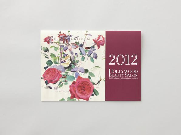 HBS_calendar2012_1