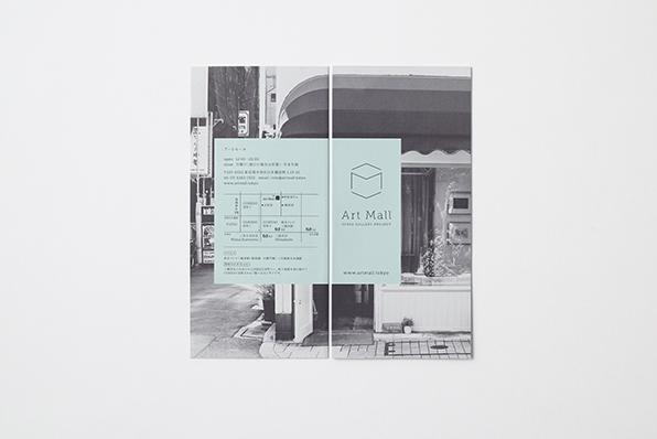 artmall_1